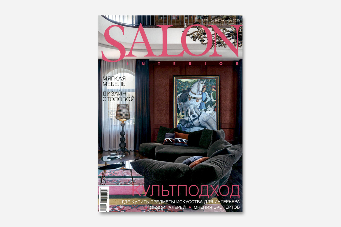 Salon interior cover